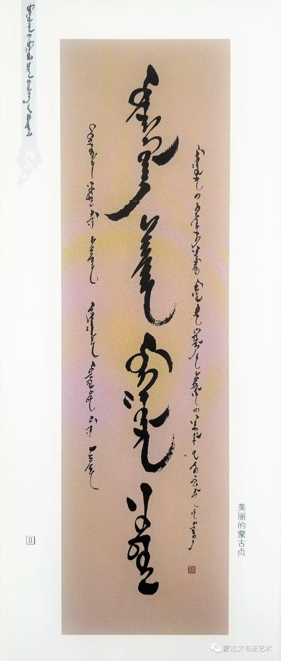 朱德林蒙古文书法作品欣赏 第5张 朱德林蒙古文书法作品欣赏 蒙古书法