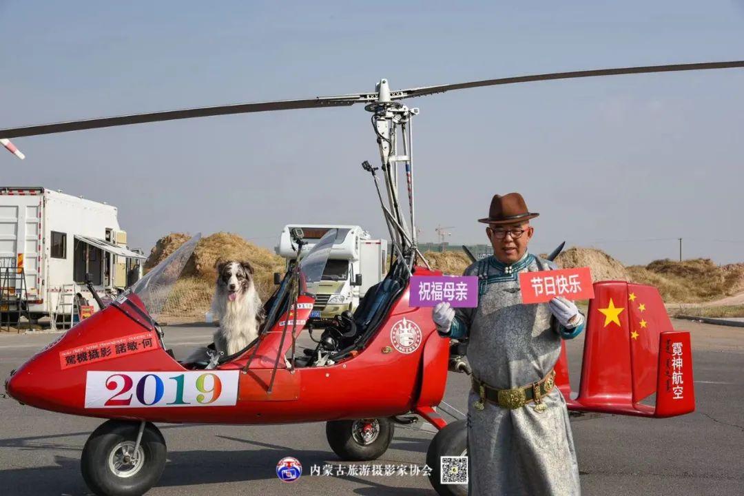 豪气难掩,志在蓝天——记我区著名蒙古族航空摄影家诺敏·何 第18张 豪气难掩,志在蓝天——记我区著名蒙古族航空摄影家诺敏·何 蒙古文化
