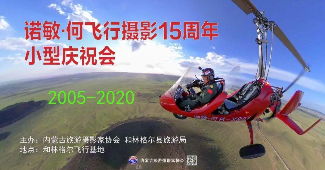 豪气难掩,志在蓝天——记我区著名蒙古族航空摄影家诺敏·何 第51张 豪气难掩,志在蓝天——记我区著名蒙古族航空摄影家诺敏·何 蒙古文化
