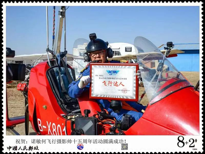 豪气难掩,志在蓝天——记我区著名蒙古族航空摄影家诺敏·何 第52张 豪气难掩,志在蓝天——记我区著名蒙古族航空摄影家诺敏·何 蒙古文化