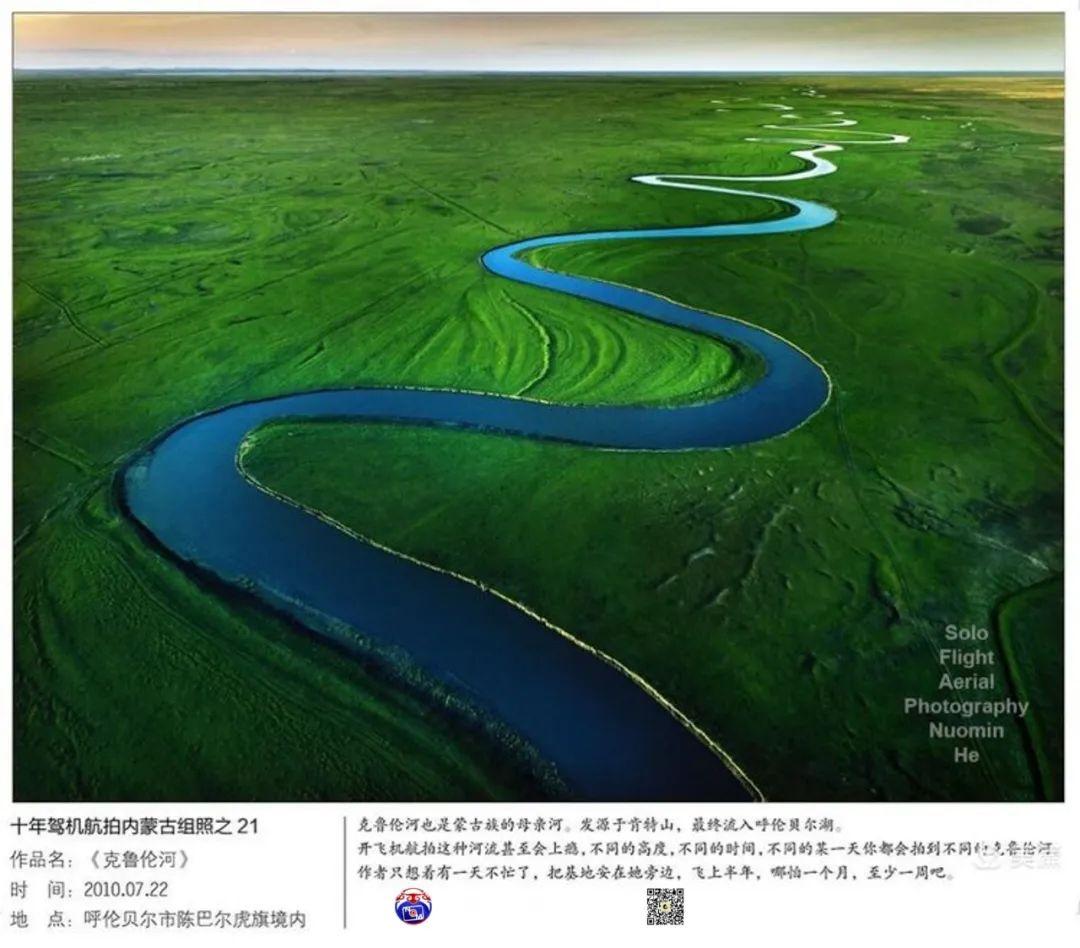 豪气难掩,志在蓝天——记我区著名蒙古族航空摄影家诺敏·何 第55张 豪气难掩,志在蓝天——记我区著名蒙古族航空摄影家诺敏·何 蒙古文化