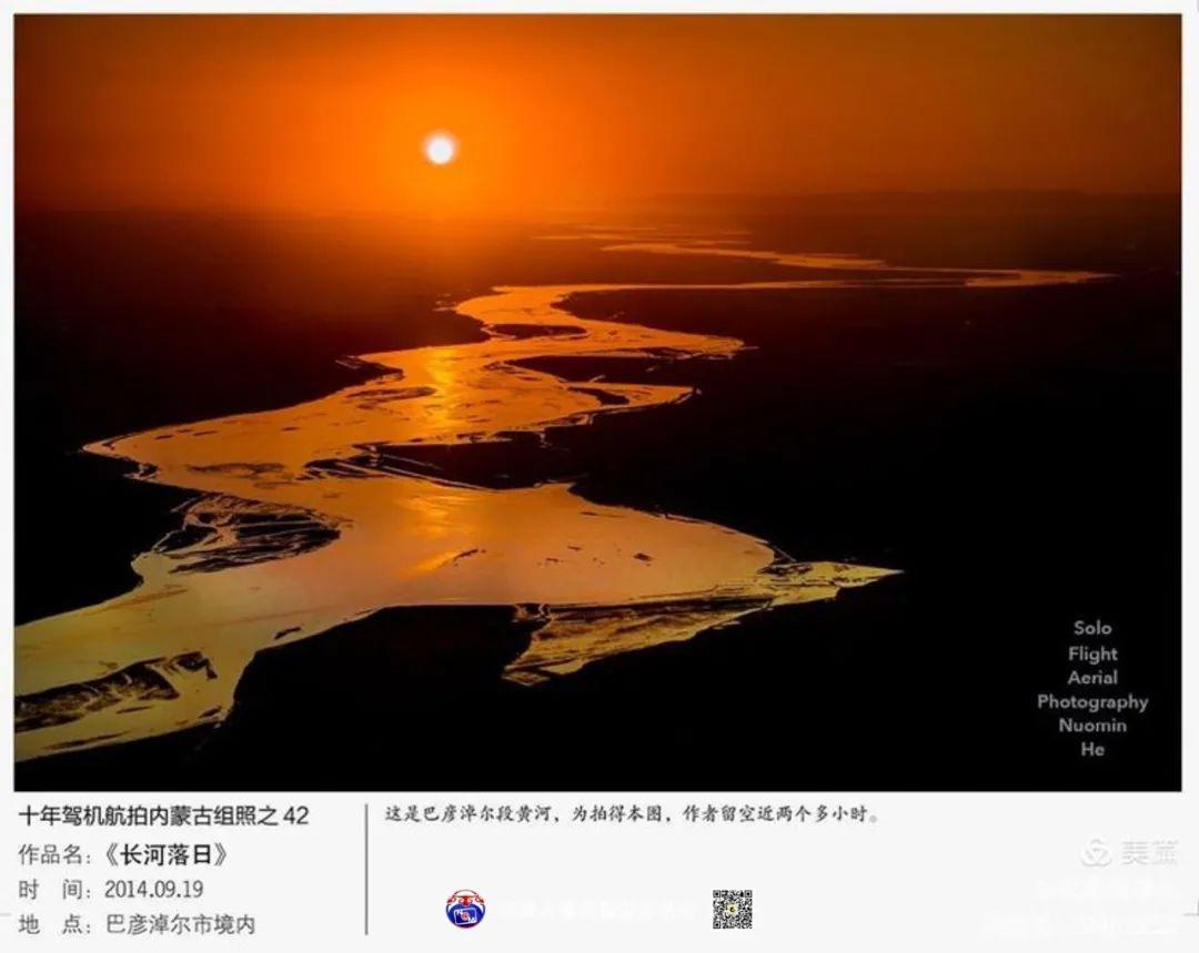 豪气难掩,志在蓝天——记我区著名蒙古族航空摄影家诺敏·何 第60张 豪气难掩,志在蓝天——记我区著名蒙古族航空摄影家诺敏·何 蒙古文化