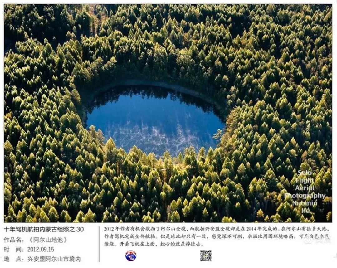 豪气难掩,志在蓝天——记我区著名蒙古族航空摄影家诺敏·何 第61张 豪气难掩,志在蓝天——记我区著名蒙古族航空摄影家诺敏·何 蒙古文化