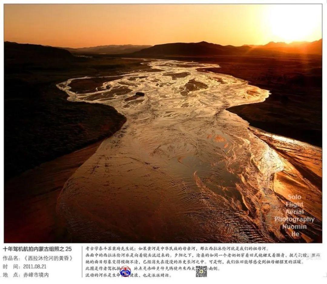 豪气难掩,志在蓝天——记我区著名蒙古族航空摄影家诺敏·何 第63张 豪气难掩,志在蓝天——记我区著名蒙古族航空摄影家诺敏·何 蒙古文化