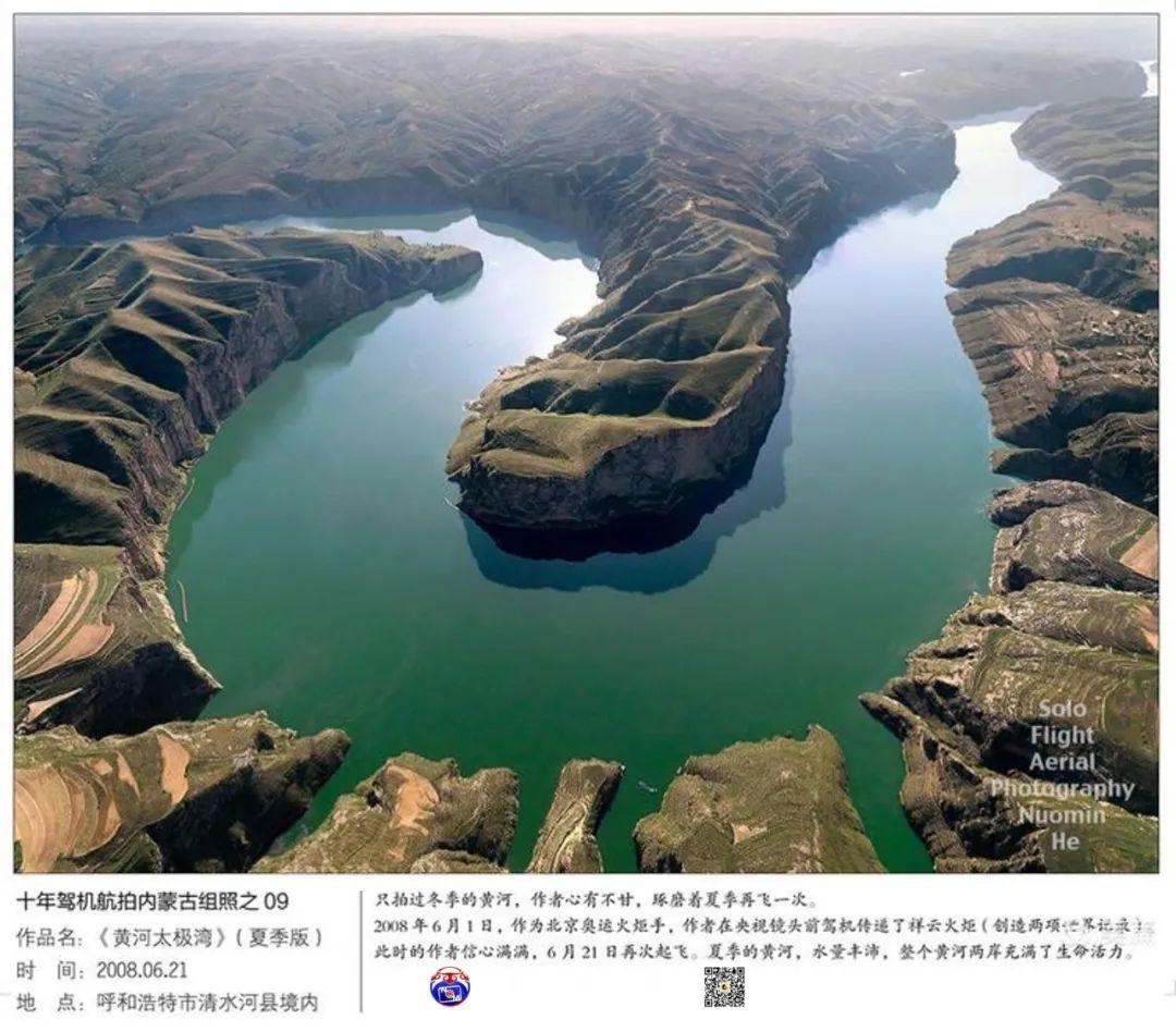 豪气难掩,志在蓝天——记我区著名蒙古族航空摄影家诺敏·何 第64张 豪气难掩,志在蓝天——记我区著名蒙古族航空摄影家诺敏·何 蒙古文化