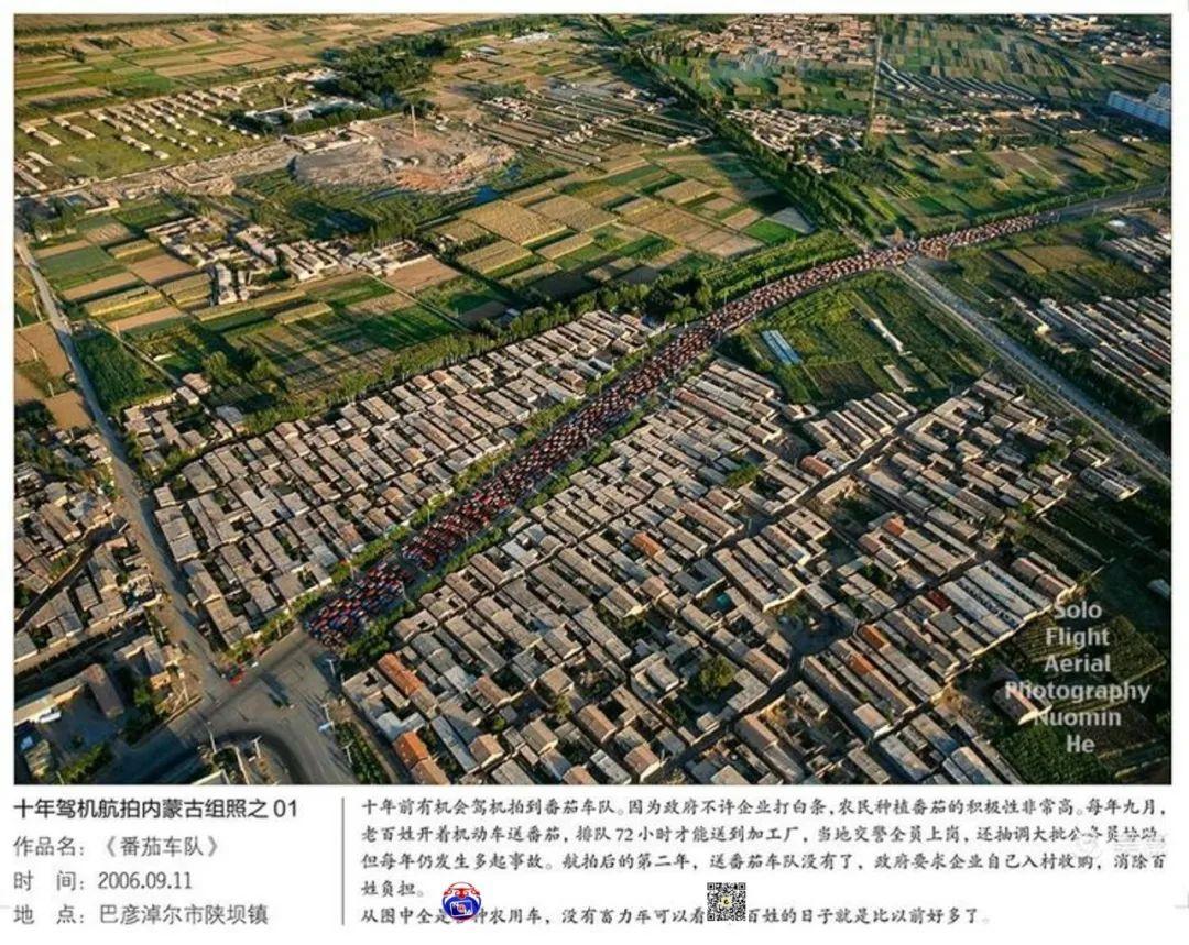 豪气难掩,志在蓝天——记我区著名蒙古族航空摄影家诺敏·何 第66张 豪气难掩,志在蓝天——记我区著名蒙古族航空摄影家诺敏·何 蒙古文化