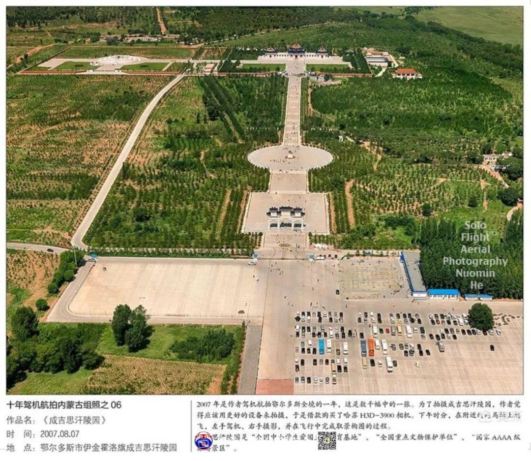 豪气难掩,志在蓝天——记我区著名蒙古族航空摄影家诺敏·何 第67张 豪气难掩,志在蓝天——记我区著名蒙古族航空摄影家诺敏·何 蒙古文化