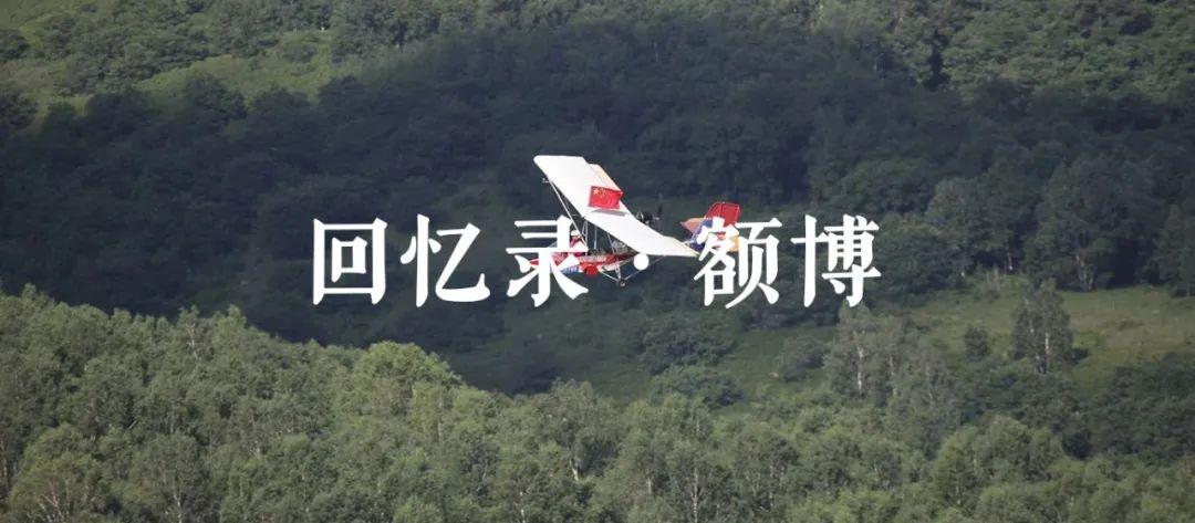 豪气难掩,志在蓝天——记我区著名蒙古族航空摄影家诺敏·何 第70张 豪气难掩,志在蓝天——记我区著名蒙古族航空摄影家诺敏·何 蒙古文化