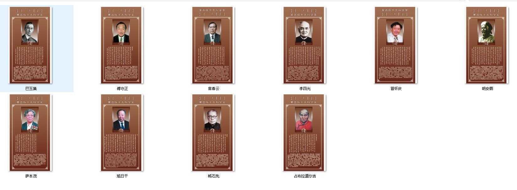 蒙古族十大科学家(蒙汉双语)psd