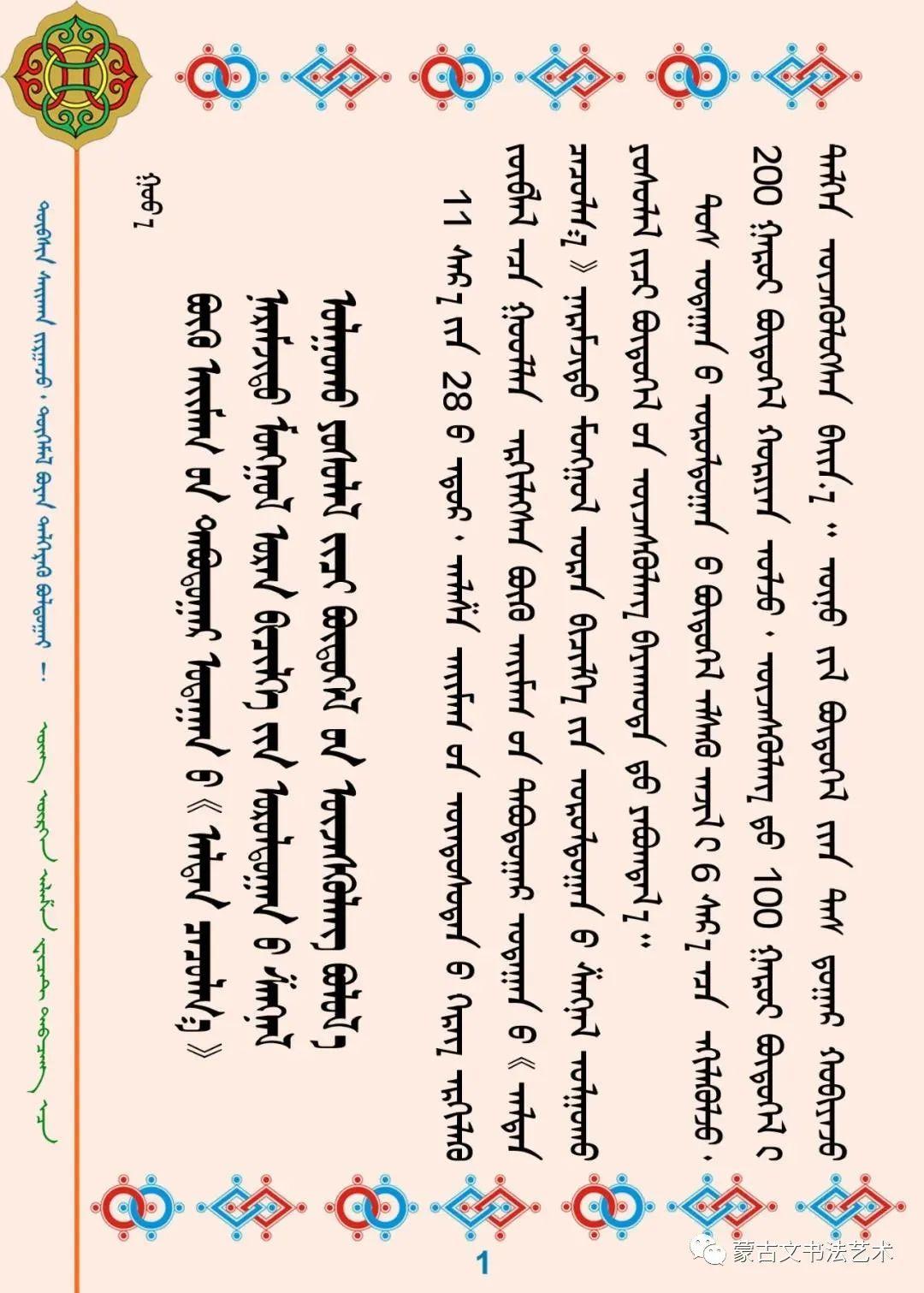 《金戈杯》蒙古文书法大赛颁奖典礼暨作品展让你一饱眼福 第1张 《金戈杯》蒙古文书法大赛颁奖典礼暨作品展让你一饱眼福 蒙古书法