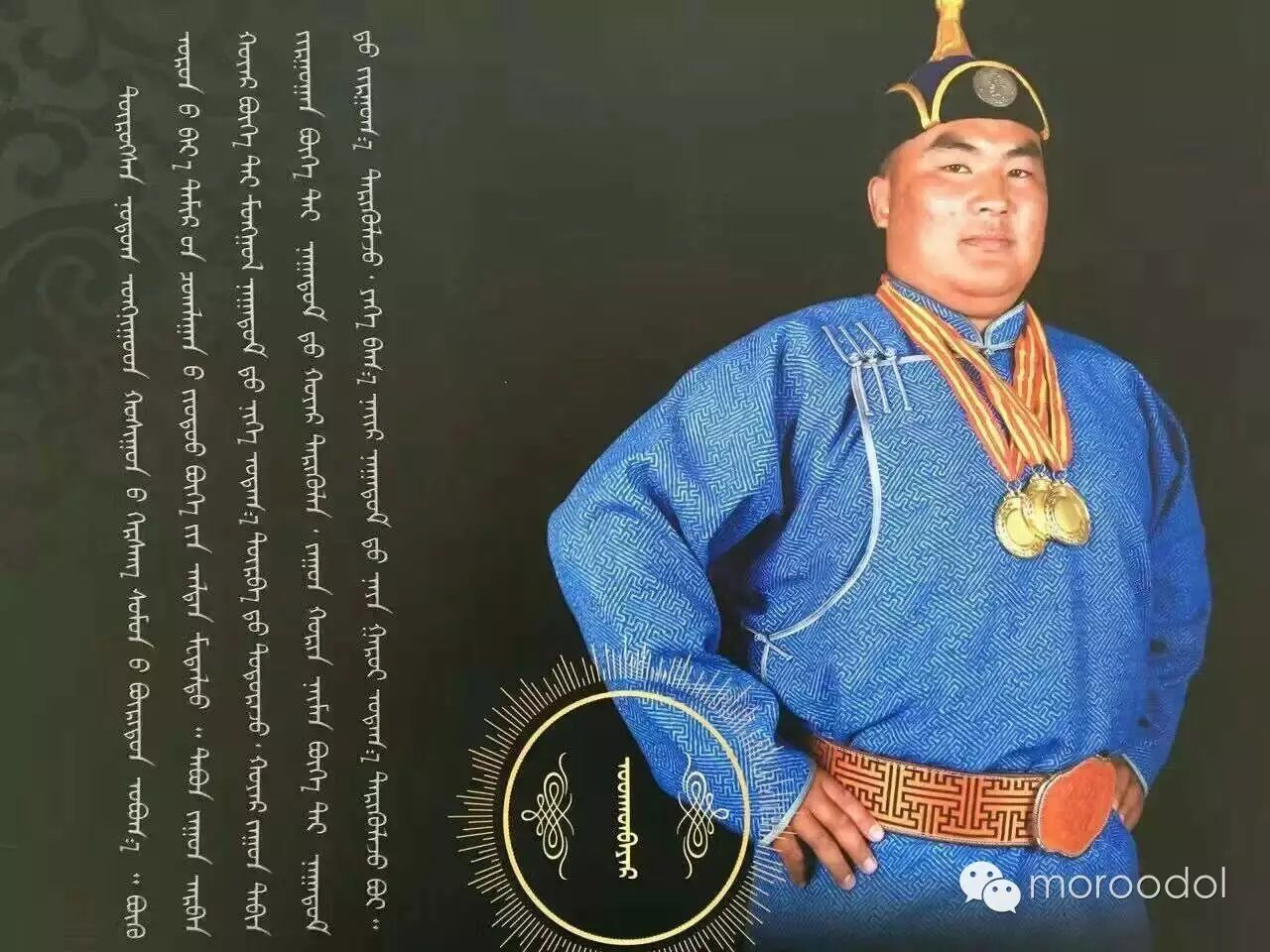 卐【蒙古博克】赤峰著名摔跤手及他们的战绩(图片) 第12张 卐【蒙古博克】赤峰著名摔跤手及他们的战绩(图片) 蒙古文化