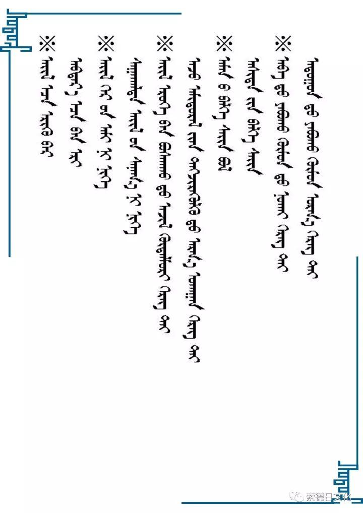 蒙古族常用谚语 100 首 第1张 蒙古族常用谚语 100 首 蒙古文库
