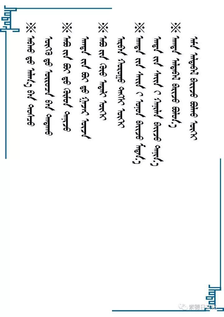 蒙古族常用谚语 100 首 第2张 蒙古族常用谚语 100 首 蒙古文库