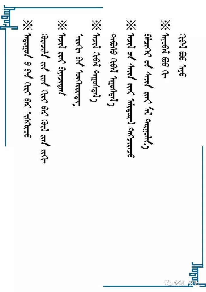 蒙古族常用谚语 100 首 第4张 蒙古族常用谚语 100 首 蒙古文库