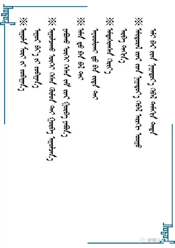 蒙古族常用谚语 100 首 第3张 蒙古族常用谚语 100 首 蒙古文库