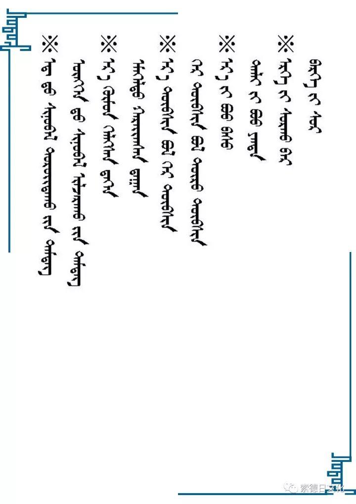 蒙古族常用谚语 100 首 第6张 蒙古族常用谚语 100 首 蒙古文库