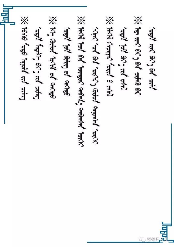 蒙古族常用谚语 100 首 第5张 蒙古族常用谚语 100 首 蒙古文库