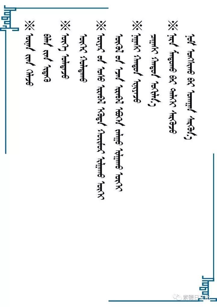 蒙古族常用谚语 100 首 第9张 蒙古族常用谚语 100 首 蒙古文库