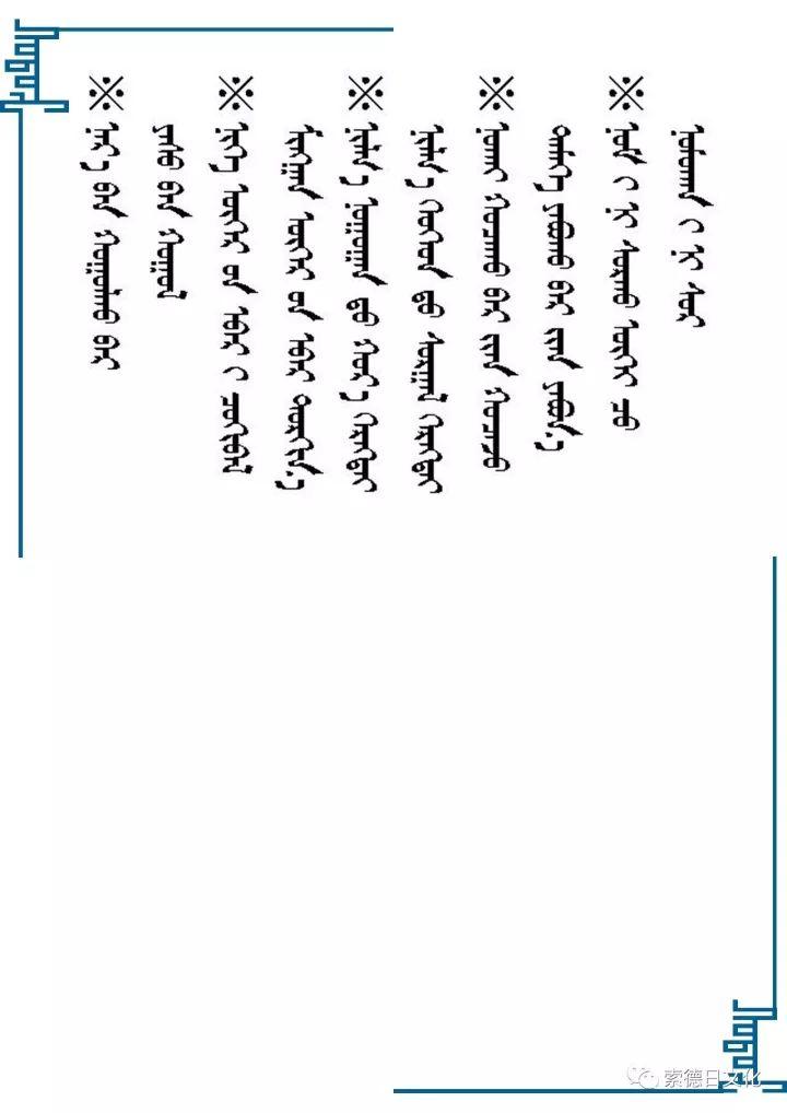 蒙古族常用谚语 100 首 第10张 蒙古族常用谚语 100 首 蒙古文库