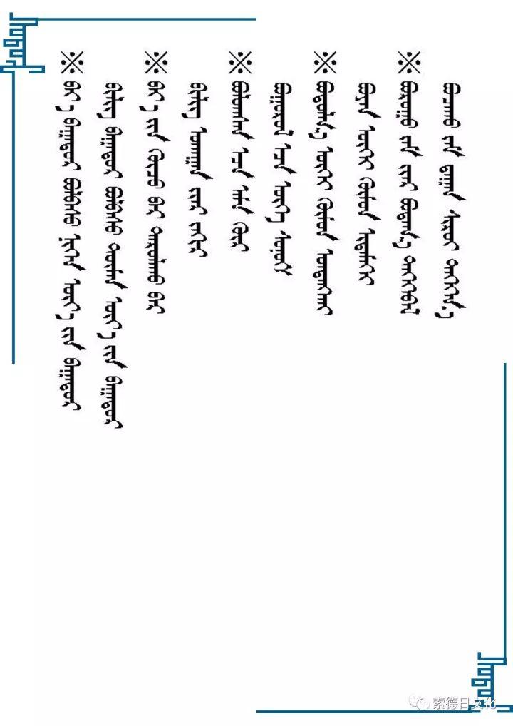 蒙古族常用谚语 100 首 第12张 蒙古族常用谚语 100 首 蒙古文库