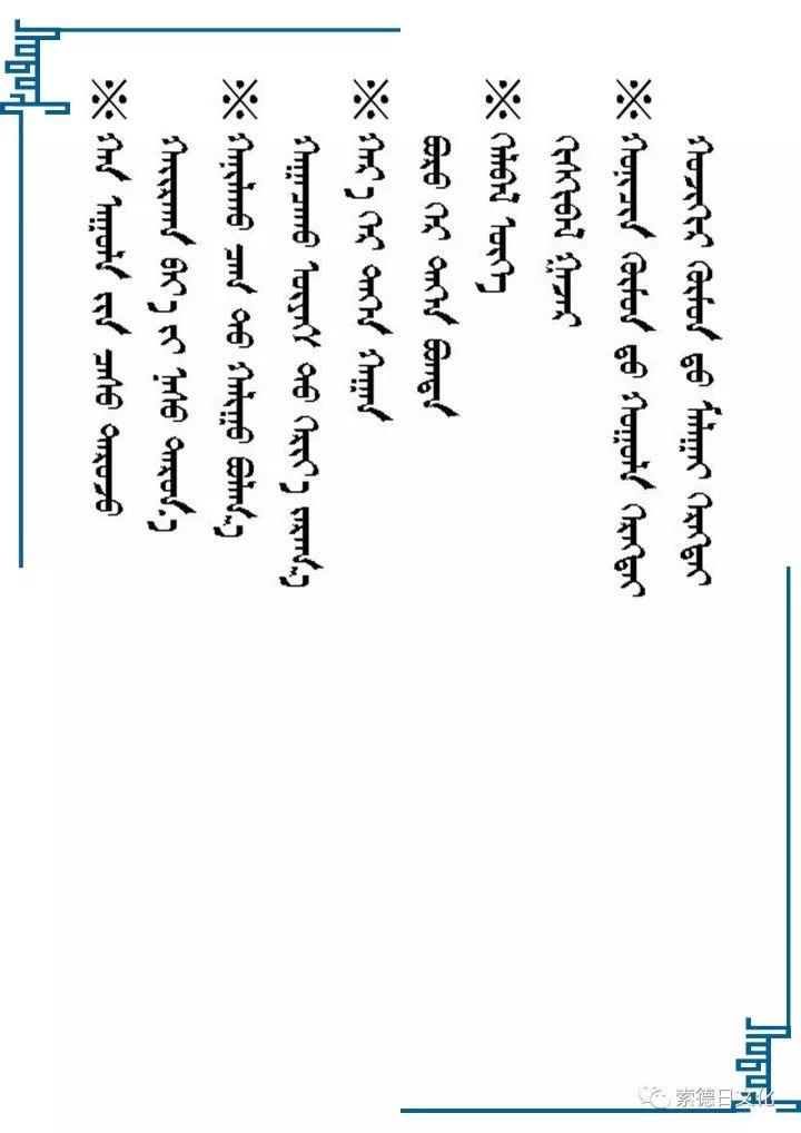 蒙古族常用谚语 100 首 第13张 蒙古族常用谚语 100 首 蒙古文库