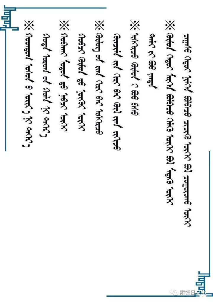 蒙古族常用谚语 100 首 第14张 蒙古族常用谚语 100 首 蒙古文库