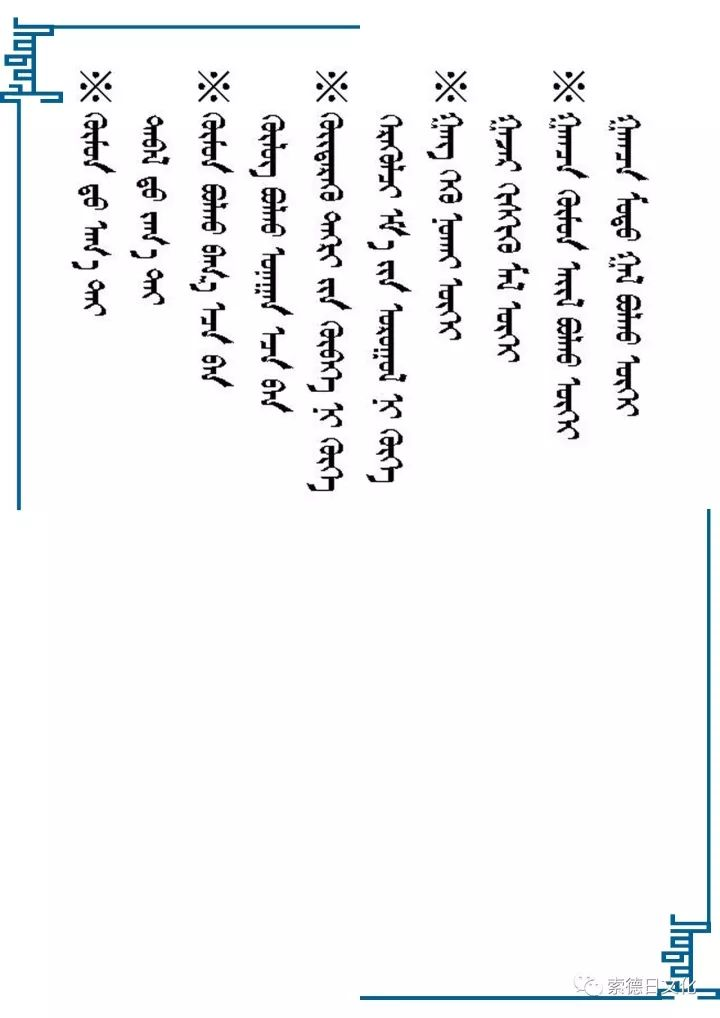 蒙古族常用谚语 100 首 第15张 蒙古族常用谚语 100 首 蒙古文库