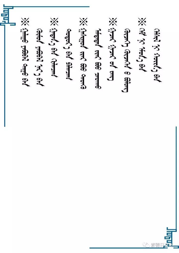 蒙古族常用谚语 100 首 第16张 蒙古族常用谚语 100 首 蒙古文库