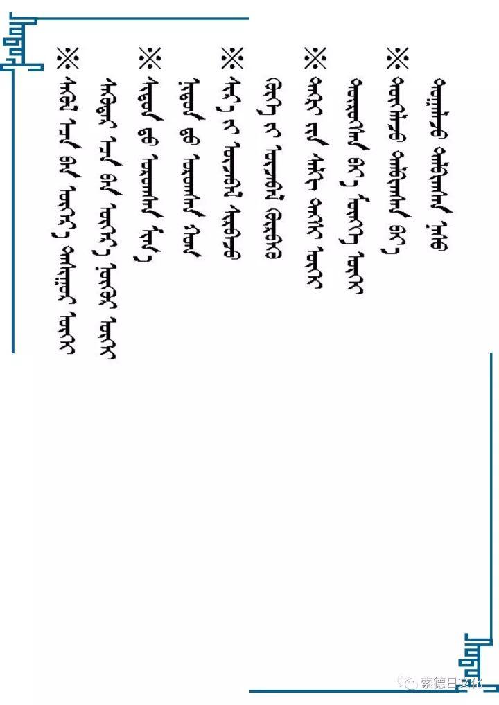 蒙古族常用谚语 100 首 第18张 蒙古族常用谚语 100 首 蒙古文库