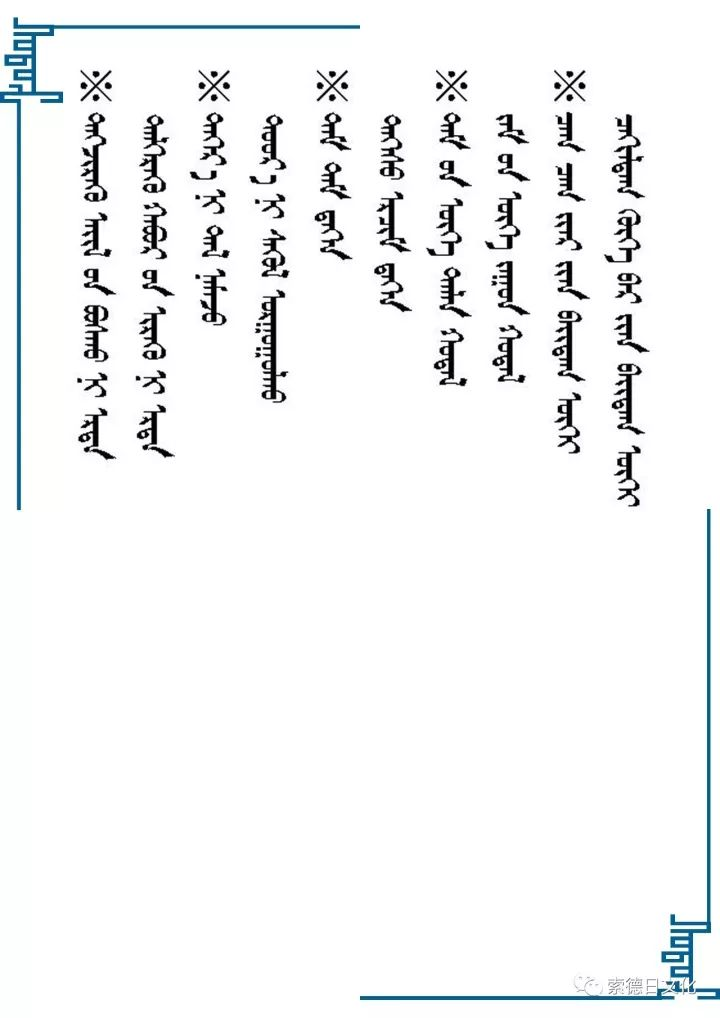 蒙古族常用谚语 100 首 第19张 蒙古族常用谚语 100 首 蒙古文库
