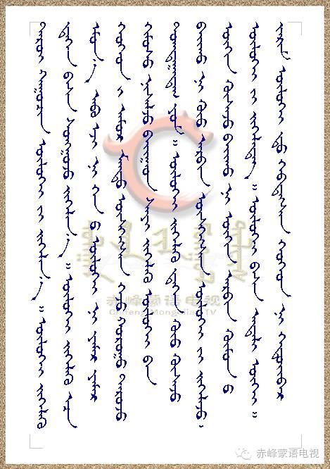 蒙古族关于摇篮的习俗 第2张 蒙古族关于摇篮的习俗 蒙古文库