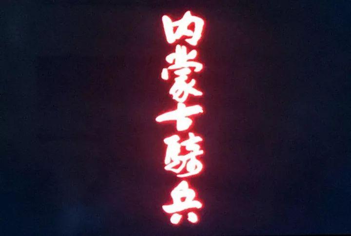 纪录片《内蒙古骑兵》观后感——内蒙古大学高明霞教授 第1张 纪录片《内蒙古骑兵》观后感——内蒙古大学高明霞教授 蒙古文化