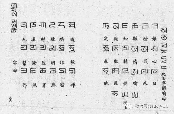 中国通史   第七十二集:大元帝师八思巴(视频 文字) 第5张 中国通史   第七十二集:大元帝师八思巴(视频 文字) 蒙古文化