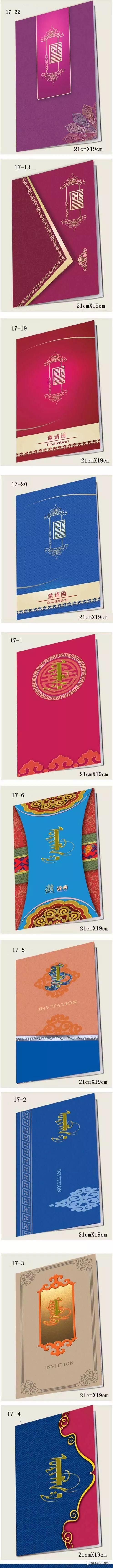 各种蒙文版请帖设计 第3张 各种蒙文版请帖设计 蒙古设计