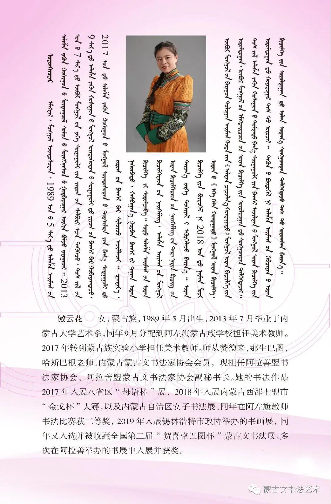 """""""东方七韵""""蒙古文书法七人展作品集(七) 第3张 """"东方七韵""""蒙古文书法七人展作品集(七) 蒙古书法"""