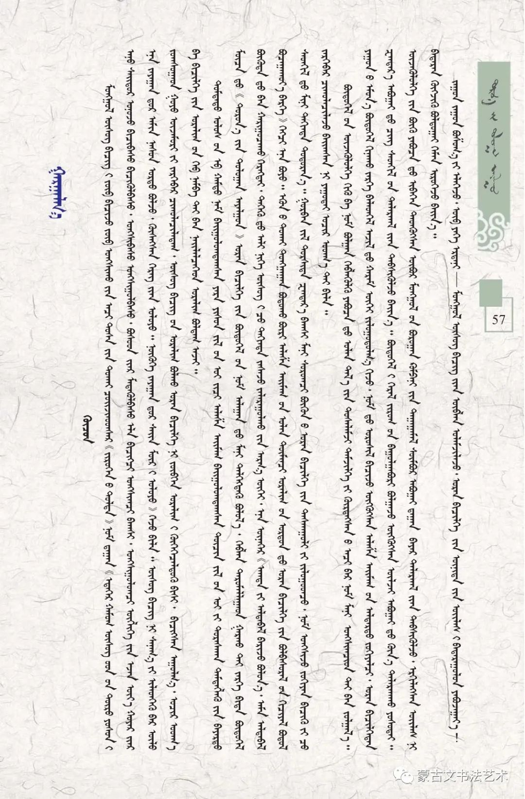 """""""东方七韵""""蒙古文书法七人展作品集(七) 第12张 """"东方七韵""""蒙古文书法七人展作品集(七) 蒙古书法"""