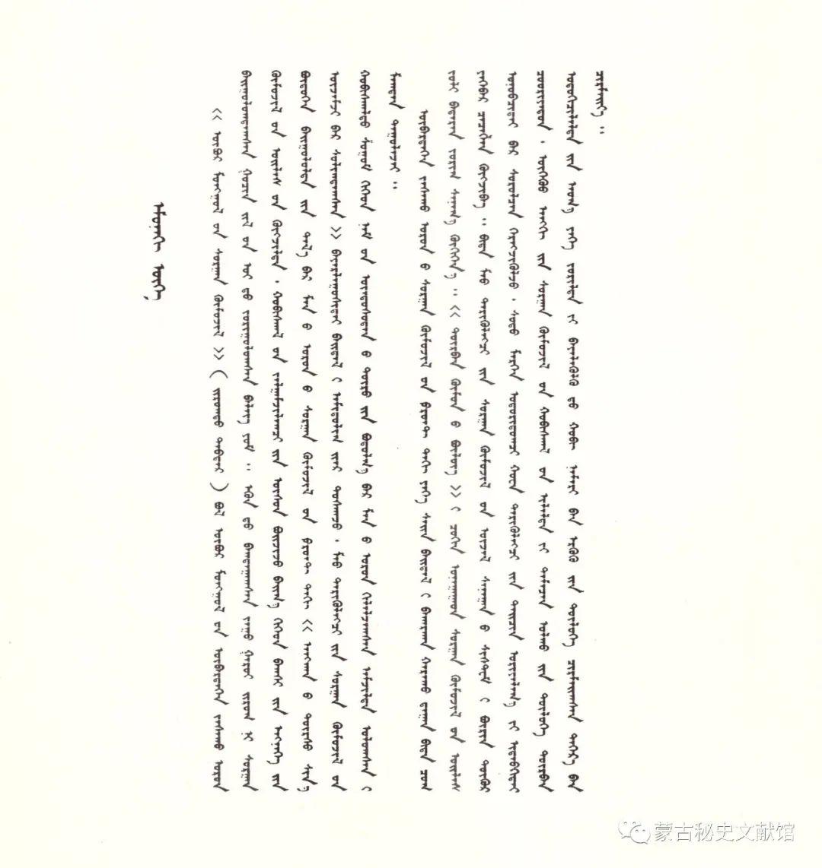 内蒙古教育自治区成立30年画册 第1张 内蒙古教育自治区成立30年画册 蒙古文化