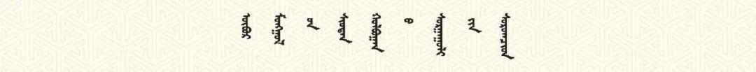 内蒙古教育自治区成立30年画册 第33张 内蒙古教育自治区成立30年画册 蒙古文化
