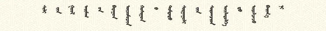 内蒙古教育自治区成立30年画册 第43张 内蒙古教育自治区成立30年画册 蒙古文化