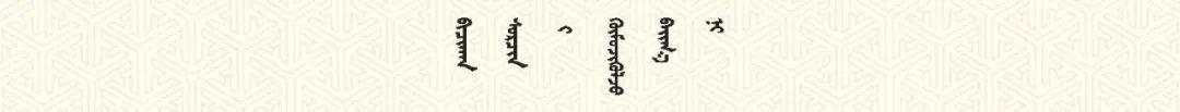 内蒙古教育自治区成立30年画册 第53张 内蒙古教育自治区成立30年画册 蒙古文化