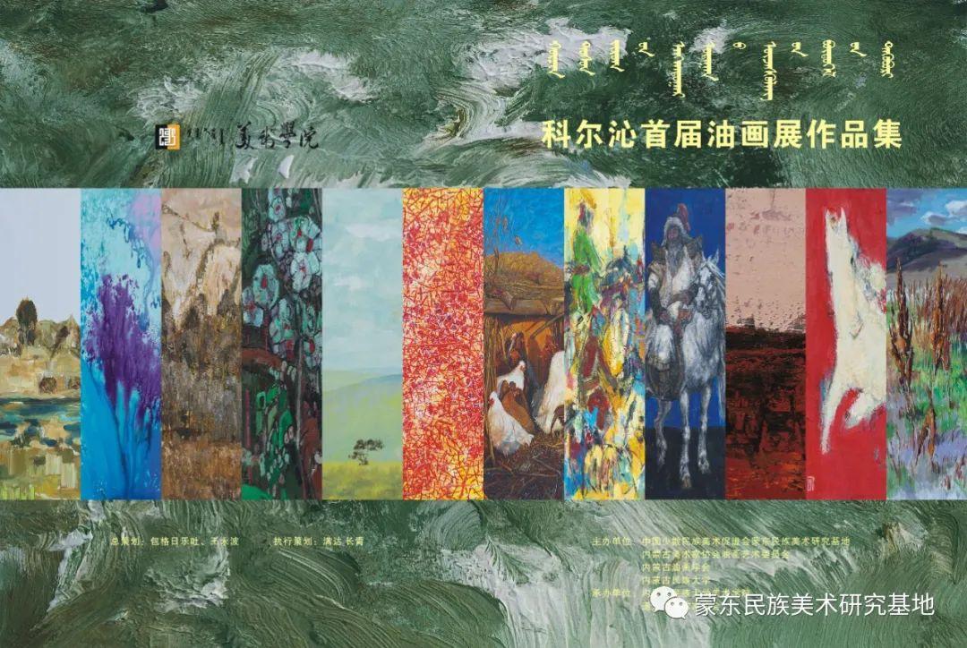 科尔沁首届油画展作品集 第2张 科尔沁首届油画展作品集 蒙古画廊