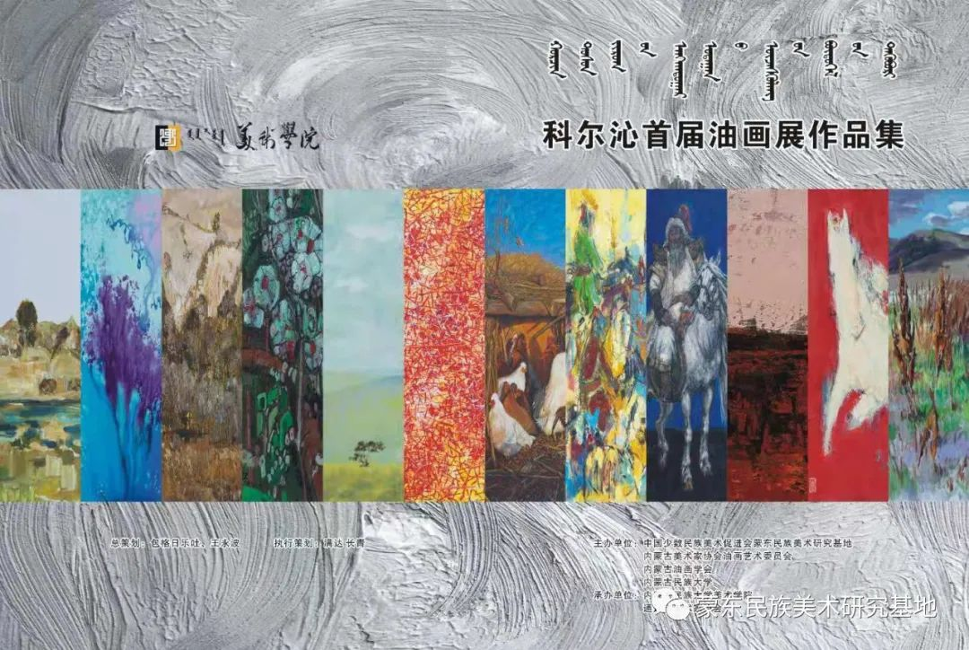 科尔沁首届油画展作品集 第66张 科尔沁首届油画展作品集 蒙古画廊