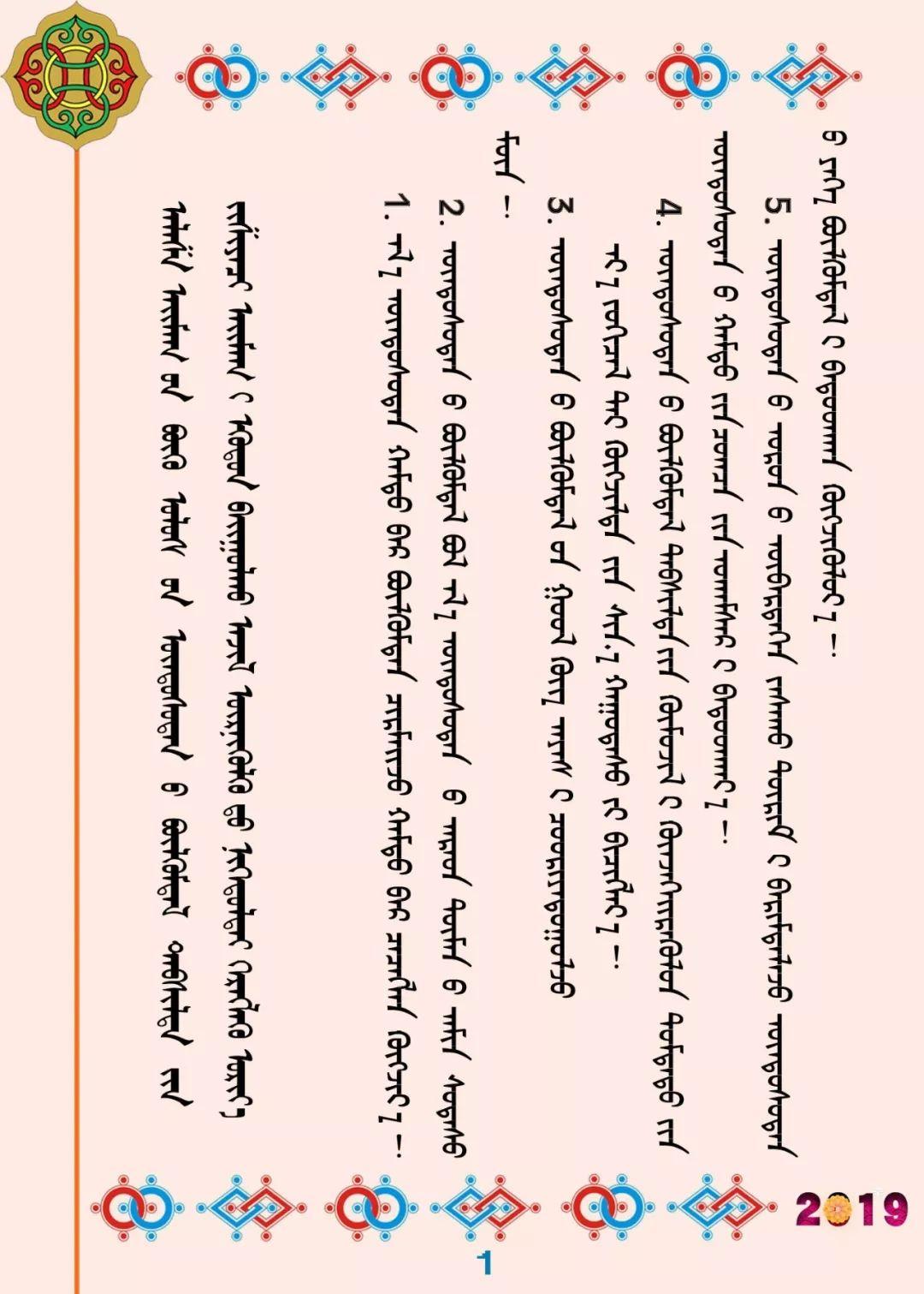【蒙古文】阿拉善盟民族团结进步宣传标语(蒙汉双语) 第1张 【蒙古文】阿拉善盟民族团结进步宣传标语(蒙汉双语) 蒙古文库