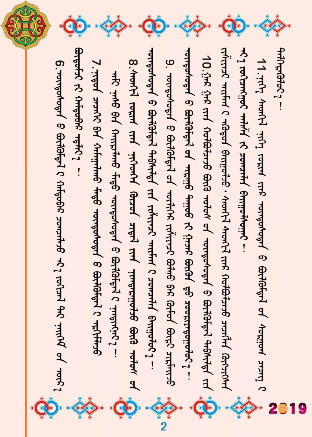 【蒙古文】阿拉善盟民族团结进步宣传标语(蒙汉双语) 第2张 【蒙古文】阿拉善盟民族团结进步宣传标语(蒙汉双语) 蒙古文库
