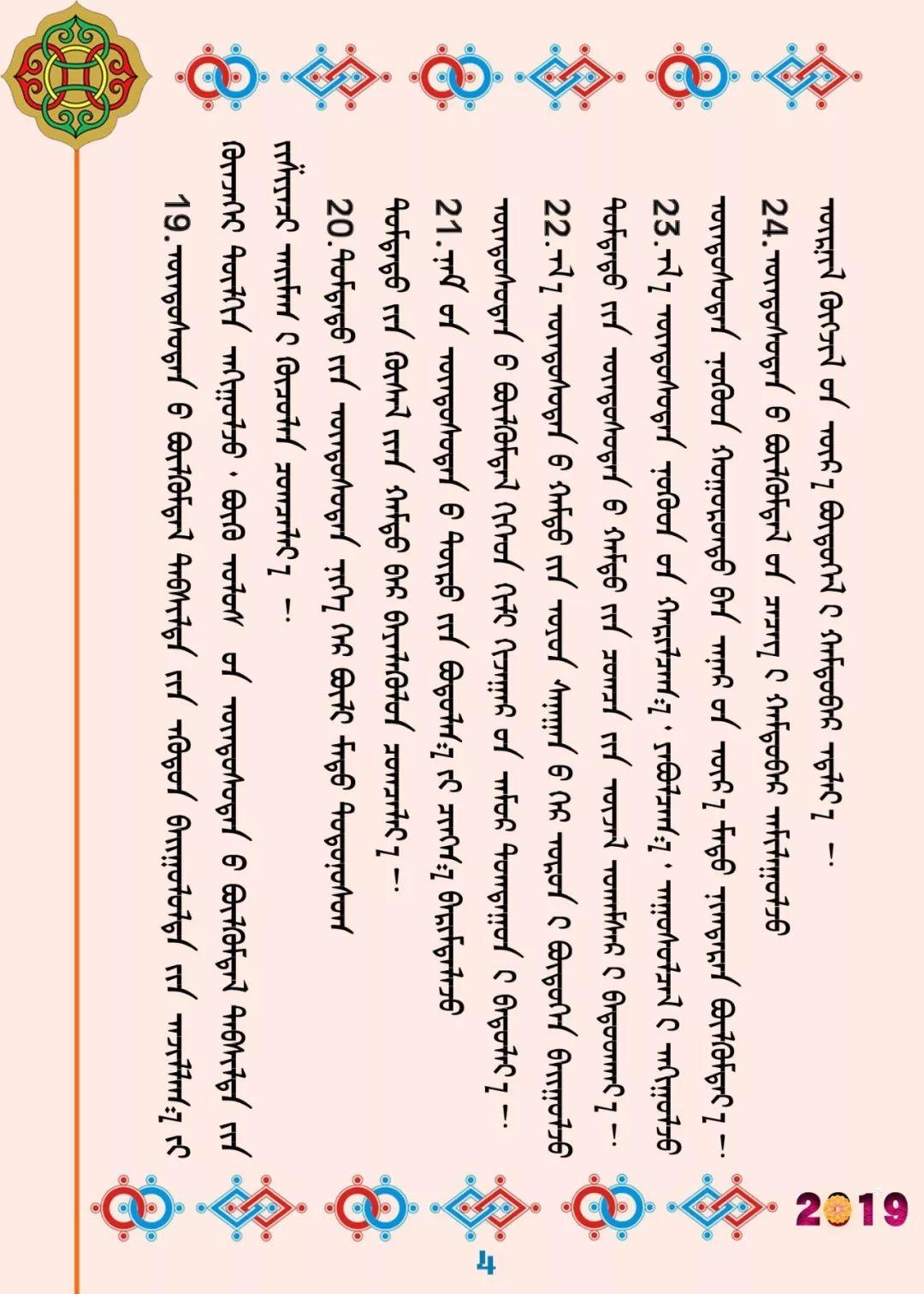 【蒙古文】阿拉善盟民族团结进步宣传标语(蒙汉双语) 第4张 【蒙古文】阿拉善盟民族团结进步宣传标语(蒙汉双语) 蒙古文库