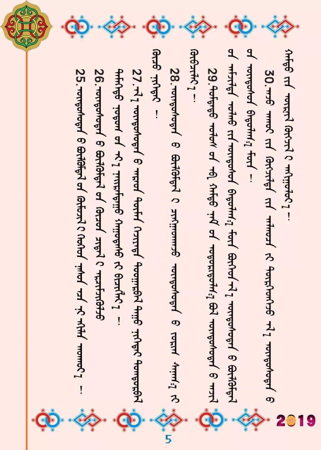 【蒙古文】阿拉善盟民族团结进步宣传标语(蒙汉双语) 第5张 【蒙古文】阿拉善盟民族团结进步宣传标语(蒙汉双语) 蒙古文库
