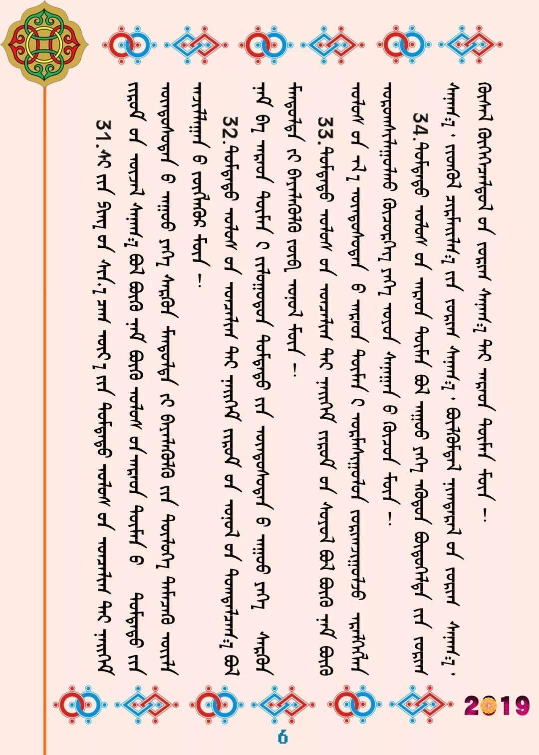 【蒙古文】阿拉善盟民族团结进步宣传标语(蒙汉双语) 第6张 【蒙古文】阿拉善盟民族团结进步宣传标语(蒙汉双语) 蒙古文库