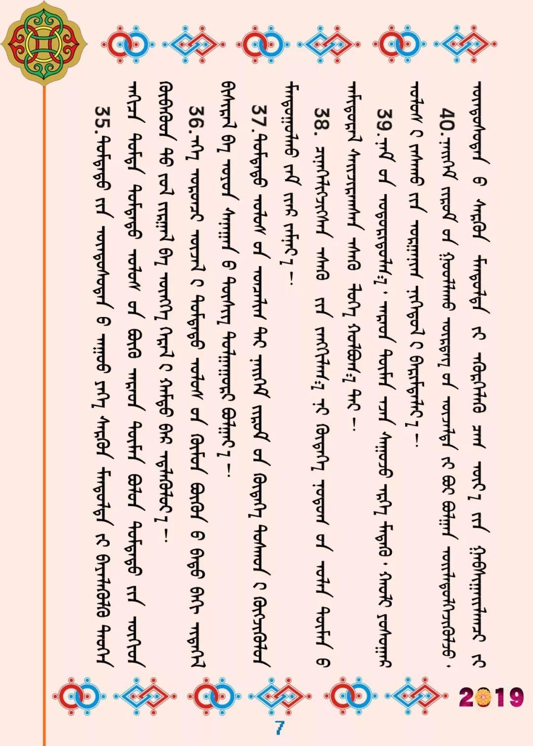 【蒙古文】阿拉善盟民族团结进步宣传标语(蒙汉双语) 第7张 【蒙古文】阿拉善盟民族团结进步宣传标语(蒙汉双语) 蒙古文库