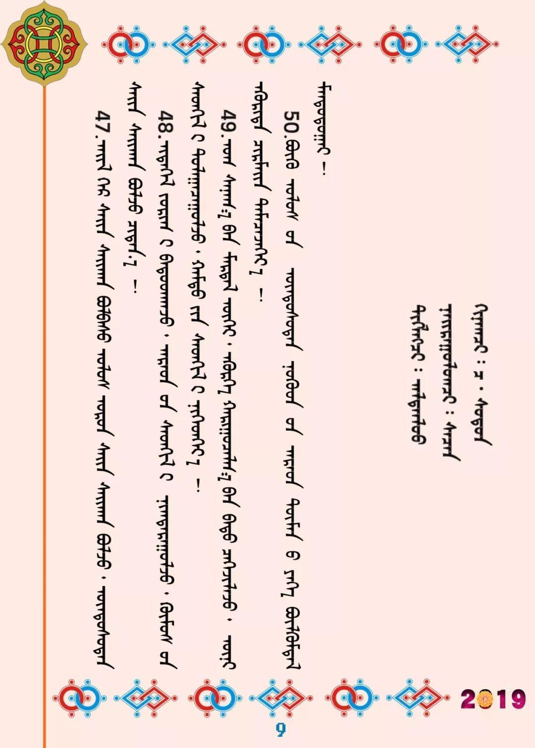 【蒙古文】阿拉善盟民族团结进步宣传标语(蒙汉双语) 第9张 【蒙古文】阿拉善盟民族团结进步宣传标语(蒙汉双语) 蒙古文库