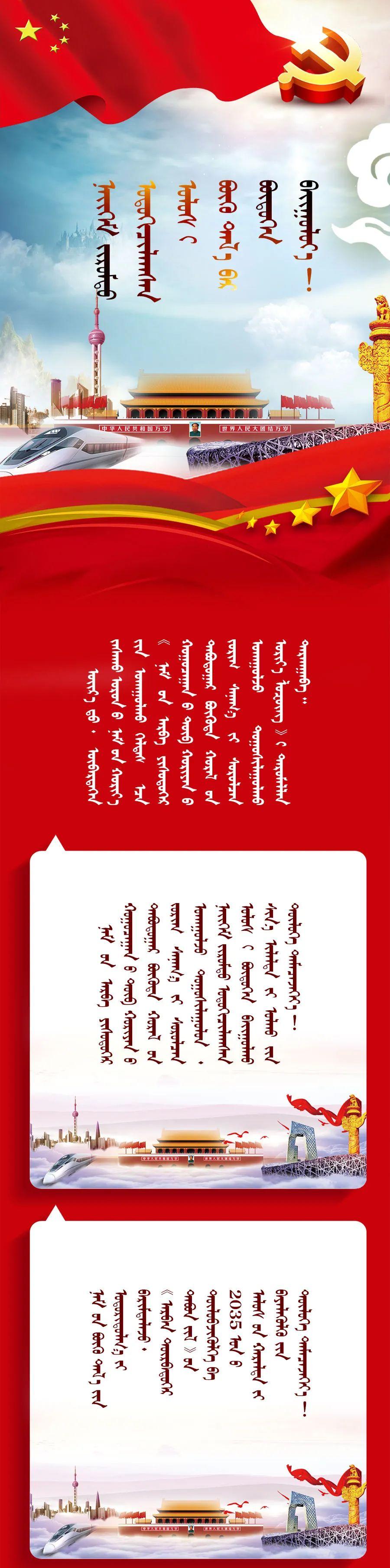 【蒙古文】全面建设社会主义现代化国家——宣传标语